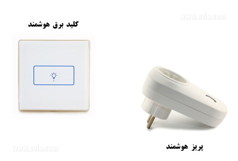 کلید و پریز هوشمند