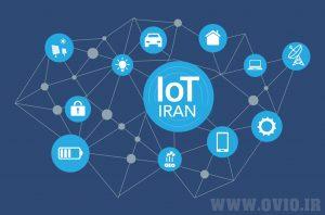 اینترنت اشیا (IoT) در ایران