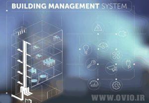 سیستم مدیریت ساختمان یا BMS چیست؟